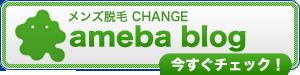 amebaブログへ