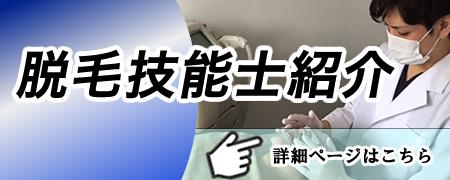 技能者紹介